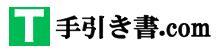 手引き書.com